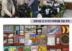 복지관 경로식당·도시락 대체식품 및 후원품 전달